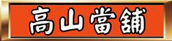 鳳山當舖logo